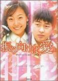 振り向けば愛 (上) (竹書房文庫―Han‐ryu entertainment books)