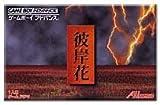 彼岸花 (Game Boy Advance)