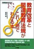 教育改革と関連教育法規がこれ1冊でわかる本 (教育技術MOOK)