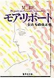 モア・リポート―女たちの生と性 (集英社文庫)
