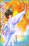 ビューティフル 2 (フラワーコミックス)