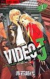 VIDEO J / 赤石 路代 のシリーズ情報を見る