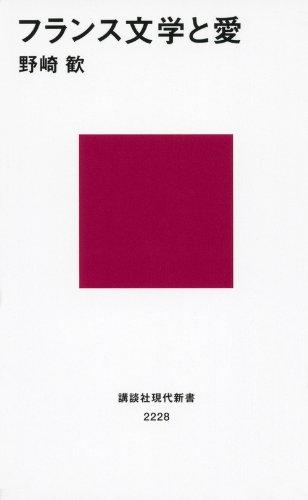 フランス文学と愛 / 野崎 歓