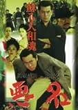 悪名~蘇る大和魂~ [DVD]