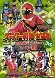 スーパー戦隊主題歌DVD マジレンジャーVSスーパー戦隊