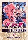 北斗の拳―完全版 (5) (BIG COMICS SPECIAL)