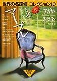 世界の名探偵コレクション10〈8〉ミス・マープル (集英社文庫—世界の名探偵コレクション10)