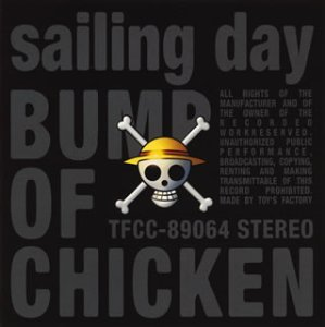 「sailing day」を紹介!ワンピース主題歌でもあるBUMP OF CHICKENの人気曲!