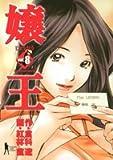 嬢王 8 (ヤングジャンプコミックス)