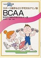 スポーツ選手などに不可欠なアミノ酸・BCAA