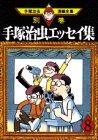 別巻16 手塚治虫エッセイ集(8) (手塚治虫漫画全集)