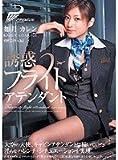 誘惑フライトアテンダント 如月カレン [DVD]