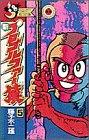 新プロゴルファー猿 5 (てんとう虫コミックス)