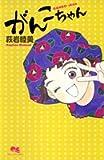 がんこちゃん / 萩岩 睦美 のシリーズ情報を見る