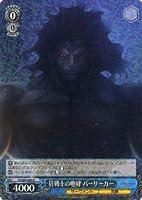 ヴァイスシュヴァルツ FS/S64-085 狂戦士の咆哮 バーサーカー (R レア) ブースターパック 劇場版 Fate/stay night [Heaven's Feel]