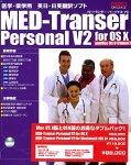 MED-Transer Personal V2 for OS X and OS 9