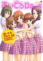 あいどるdays 1 (ヤングジャンプコミックス)