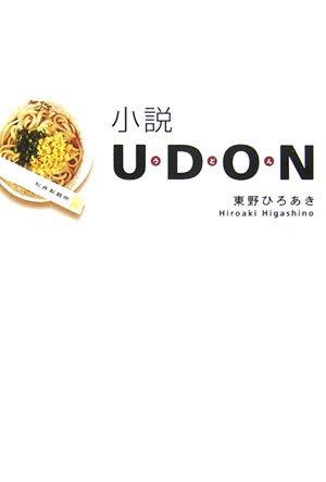 小説UDON