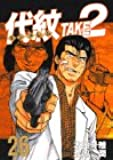 代紋TAKE2(26) (ヤンマガKCスペシャル)