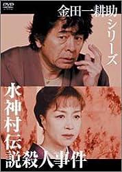 【動画】古谷一行の金田一耕助シリーズ「神隠し真珠郎」