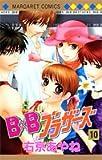 B×Bブラザーズ 10 (マーガレットコミックス)