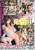 発情OL DX(5) [DVD]