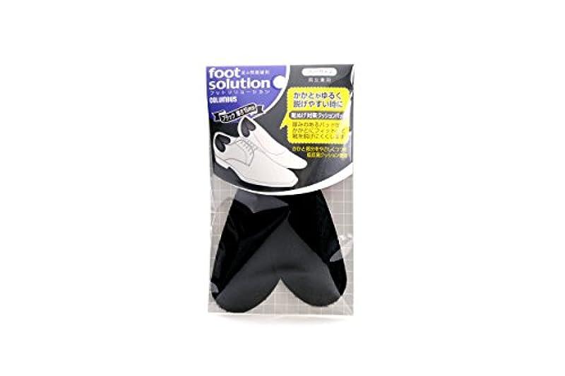 ラビリンス審判しっとりコロンブス フットソリューション 靴ぬげ対策クッションパッド ブラック 1足分(2枚入)
