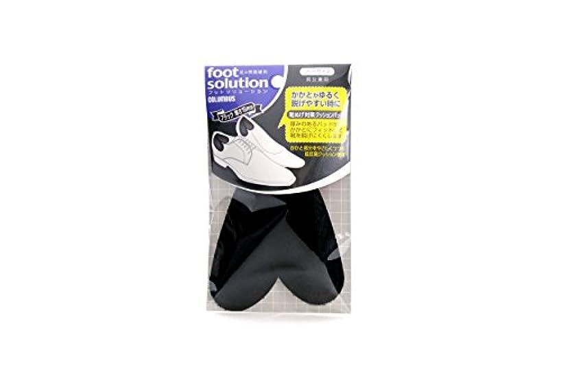 ぬるい把握友だちコロンブス フットソリューション 靴ぬげ対策クッションパッド ブラック 1足分(2枚入)