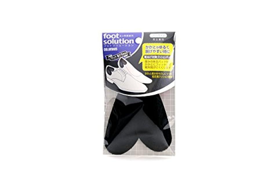 被害者できた嫌いコロンブス フットソリューション 靴ぬげ対策クッションパッド ブラック 1足分(2枚入)