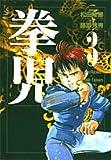 拳児 (3) (小学館文庫)