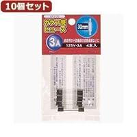 (まとめ)YAZAWA 10個セットガラス管ヒューズ30mm 125V GF3125X10【×2セット】