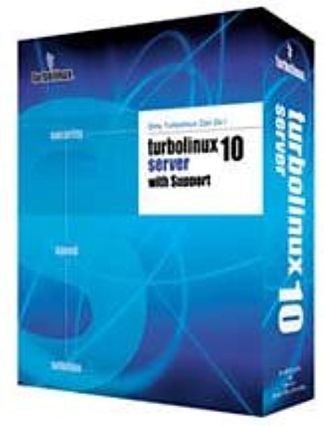 内側エトナ山一生Turbolinux 10 Server with Supportアカデミック
