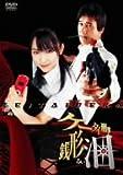 ケータイ刑事 銭形泪 DVD-BOX 3