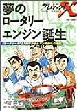 プロジェクトX挑戦者たち 〔3〕―コミック版 夢のロータリーエンジン誕生 (ミッシィコミックス コミック版プロジェクトX…