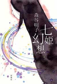 七姫幻想の詳細を見る