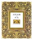 安野光雅の画集 ANNO1968~1977 画像
