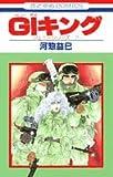 GIキング (花とゆめCOMICS―ジェニーシリーズ)