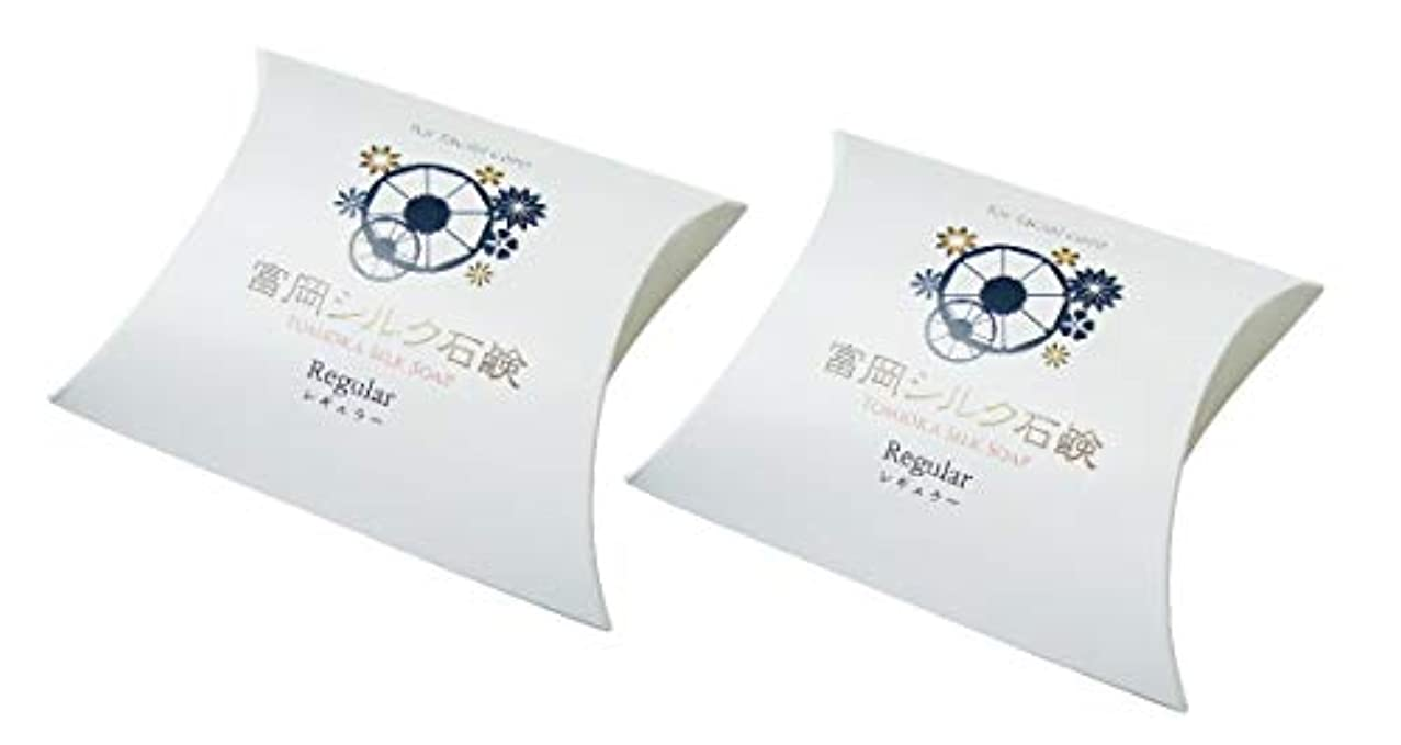 お風呂を持っている美人消費絹工房 富岡シルク石鹸 レギュラーサイズ(80g)2個セット 泡立てネット付