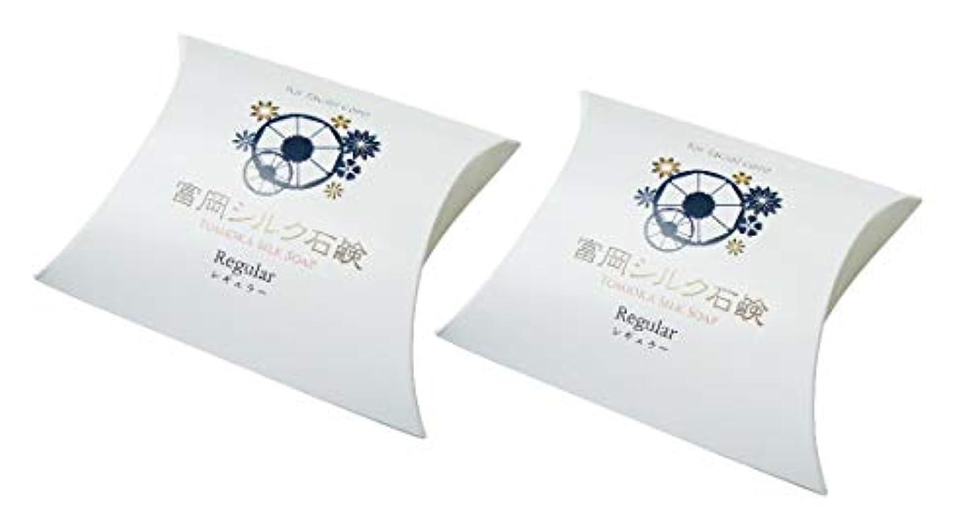 現金北へ打ち負かす絹工房 富岡シルク石鹸 レギュラーサイズ(80g)2個セット 泡立てネット付