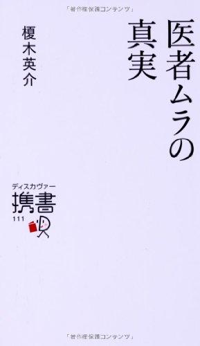 医者ムラの真実 (ディスカヴァー携書)