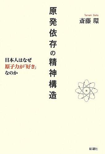 原発依存の精神構造―日本人はなぜ原子力が「好き」なのかの詳細を見る