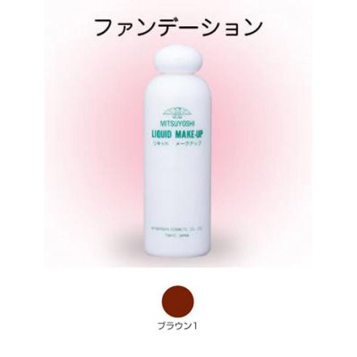 取り囲むおんどりブラウザ三善 リキッドメークアップ 水おしろい コスプレメイク 舞台用化粧品 カラー:ブラウン1 #