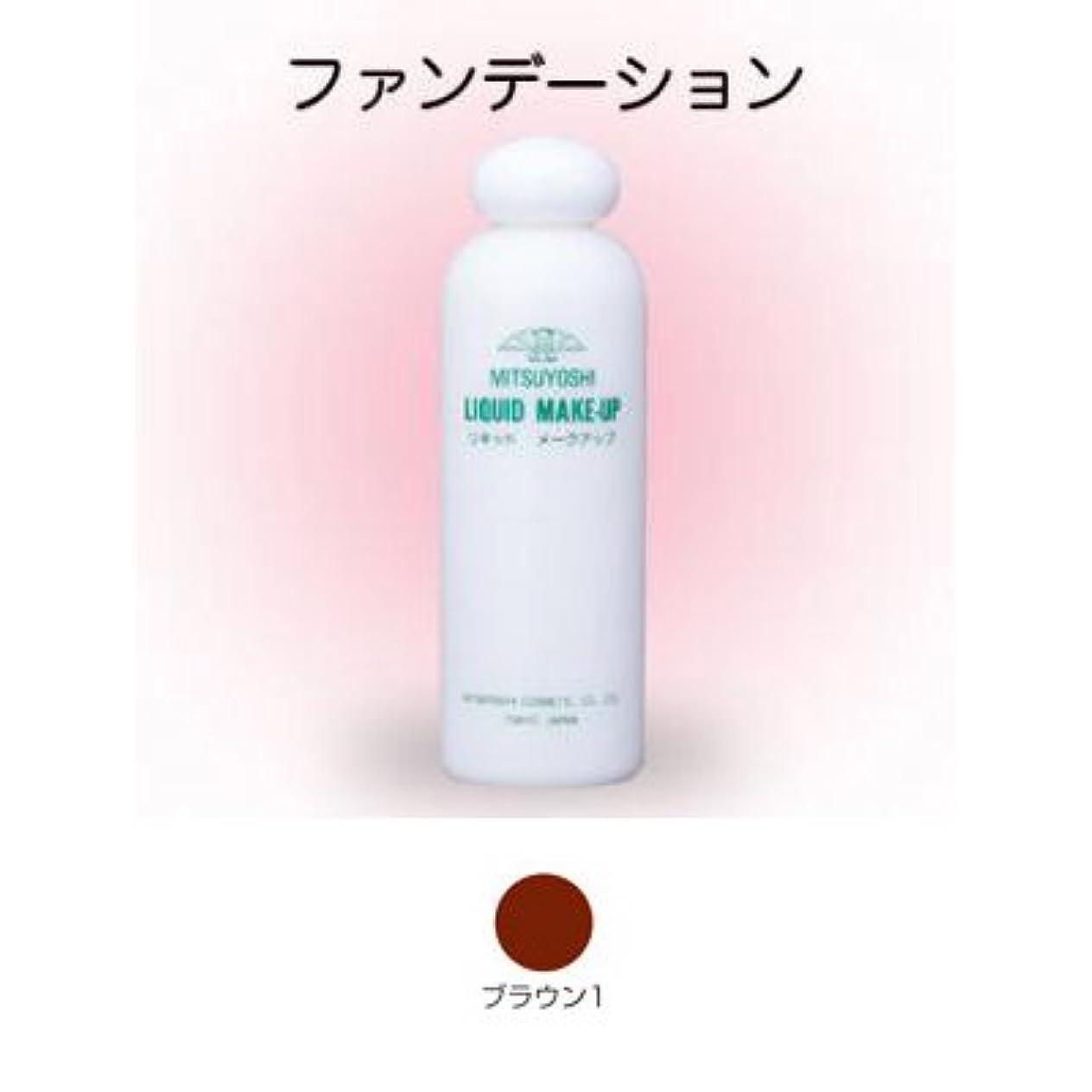 助けて純度電池三善 リキッドメークアップ 水おしろい コスプレメイク 舞台用化粧品 カラー:ブラウン1 #