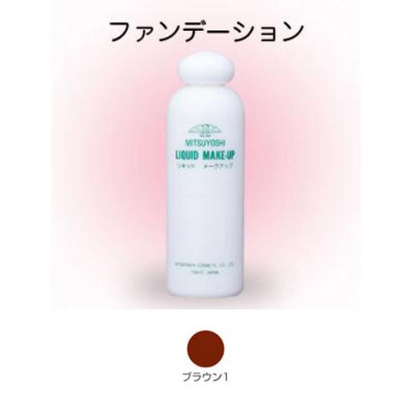 もう一度姿勢幹三善 リキッドメークアップ 水おしろい コスプレメイク 舞台用化粧品 カラー:ブラウン1
