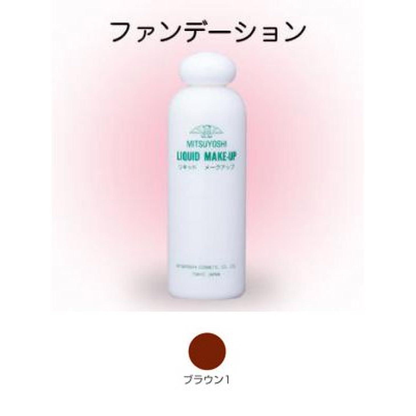 三善 リキッドメークアップ 水おしろい コスプレメイク 舞台用化粧品 カラー:ブラウン1 #