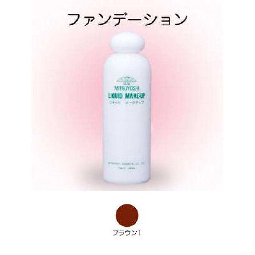 誓う温帯類推三善 リキッドメークアップ 水おしろい コスプレメイク 舞台用化粧品 カラー:ブラウン1 #