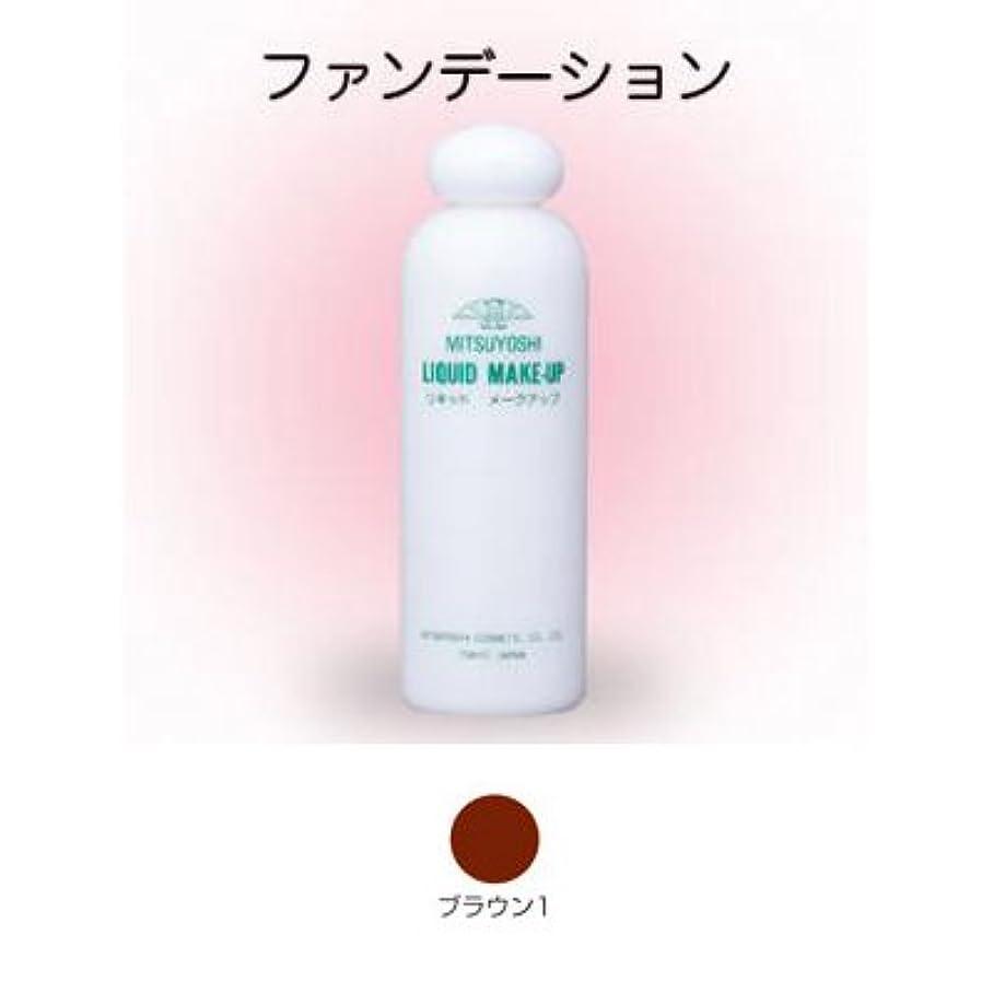 温帯平衡取り除く三善 リキッドメークアップ 水おしろい コスプレメイク 舞台用化粧品 カラー:ブラウン1