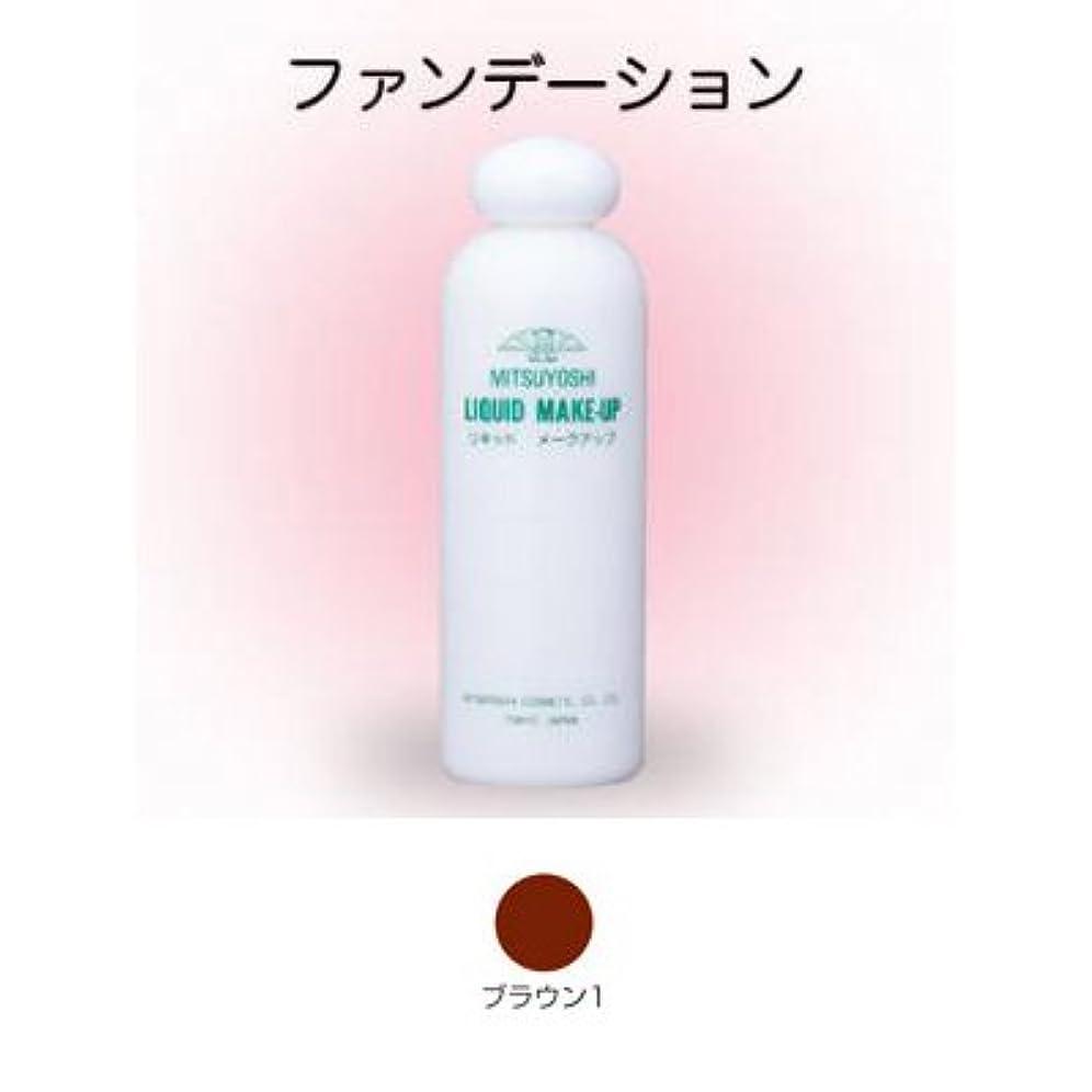 手誤解かび臭い三善 リキッドメークアップ 水おしろい コスプレメイク 舞台用化粧品 カラー:ブラウン1 #