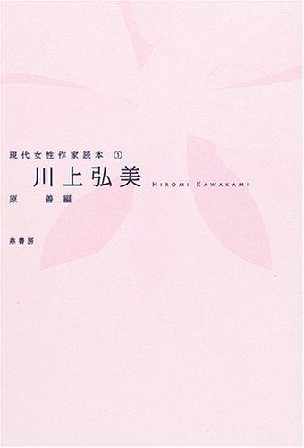川上弘美 (現代女性作家読本 (1))