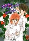 放課後のクリスマス・キャロル (集英社文庫―コバルト・シリーズ)